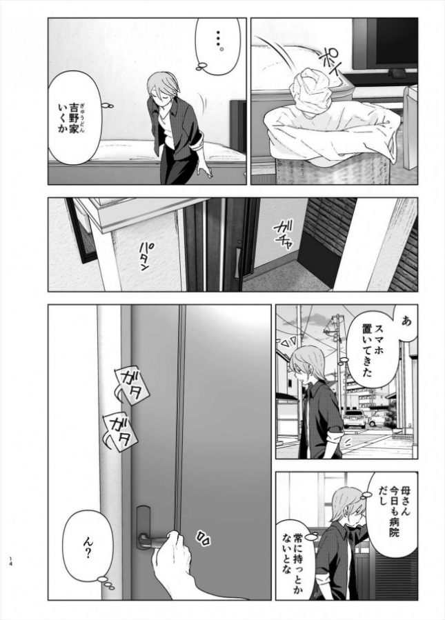 【エロ同人誌】昔は可愛かった【すぺ エロ漫画】 (13)