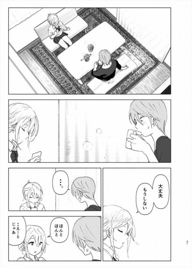 【エロ同人誌】昔は可愛かった【すぺ エロ漫画】 (30)