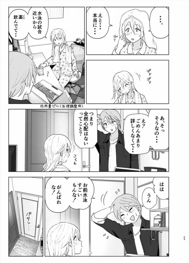 【エロ同人誌】昔は可愛かった【すぺ エロ漫画】 (22)
