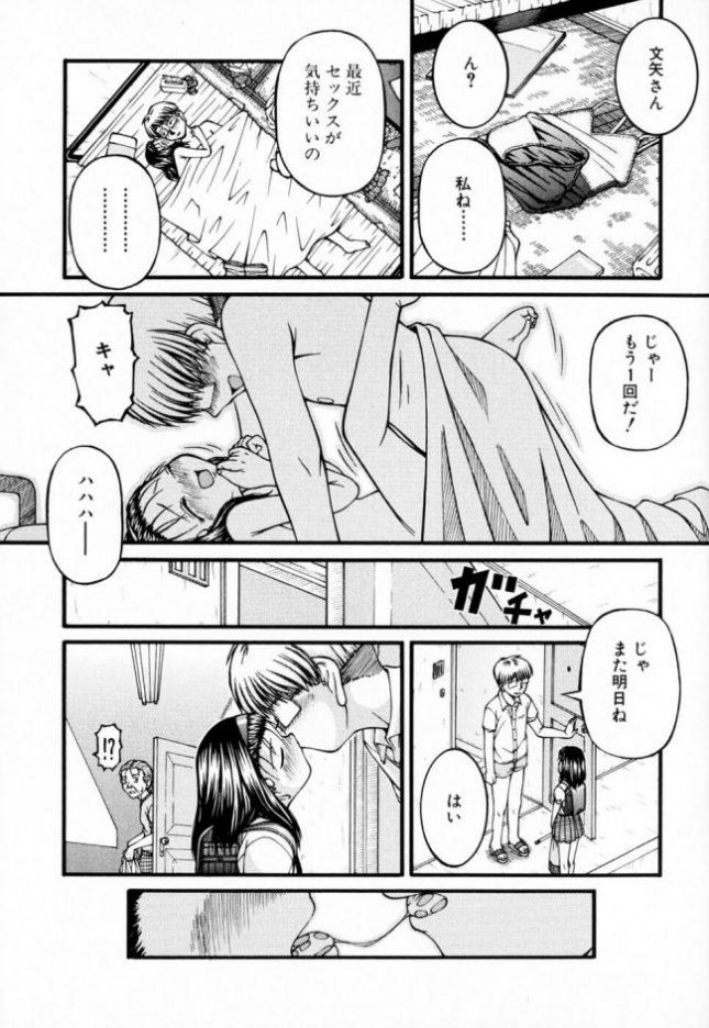 【エロ漫画】ロリータコンプレックス【KEN エロ同人】 (19)