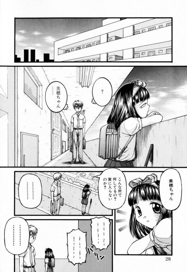 【エロ漫画】ロリータコンプレックス【KEN エロ同人】 (4)