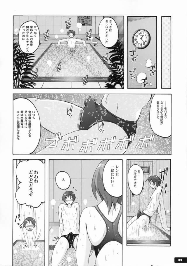 【エロ漫画・エロ同人誌】ぴたぴた競泳水着6【猫畑】 (7)