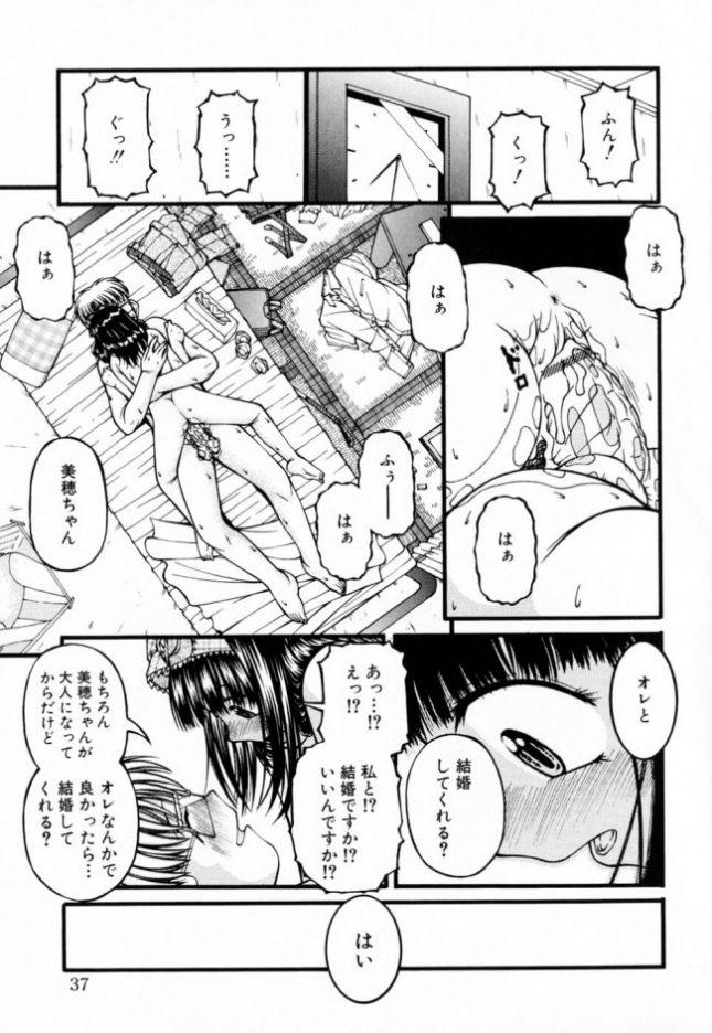 【エロ漫画】ロリータコンプレックス【KEN エロ同人】 (13)