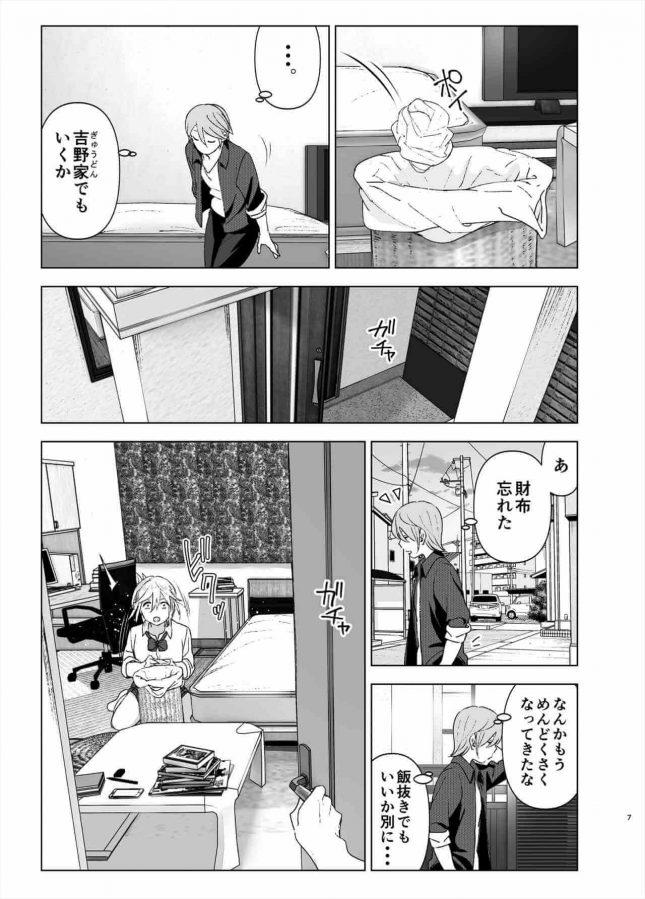 【エロ同人誌】昔は可愛かった【すぺ エロ漫画】 (6)