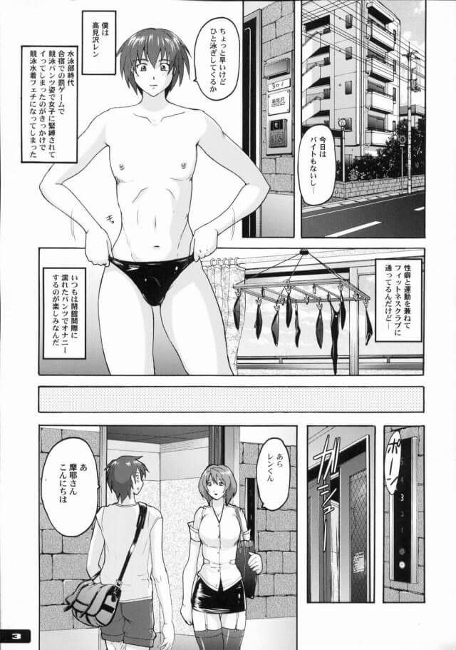 【エロ漫画・エロ同人誌】ぴたぴた競泳水着6【猫畑】 (2)
