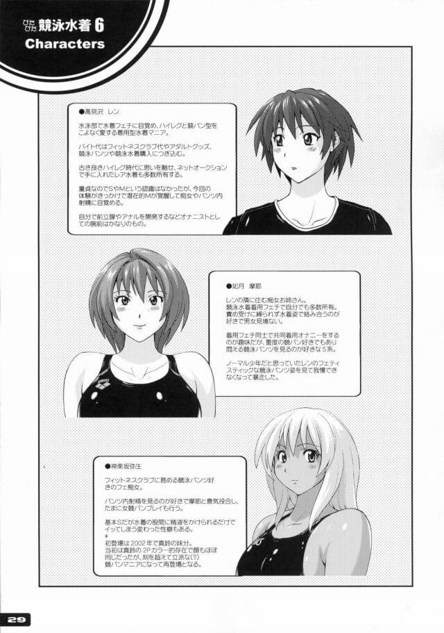 【エロ漫画・エロ同人誌】ぴたぴた競泳水着6【猫畑】 (28)