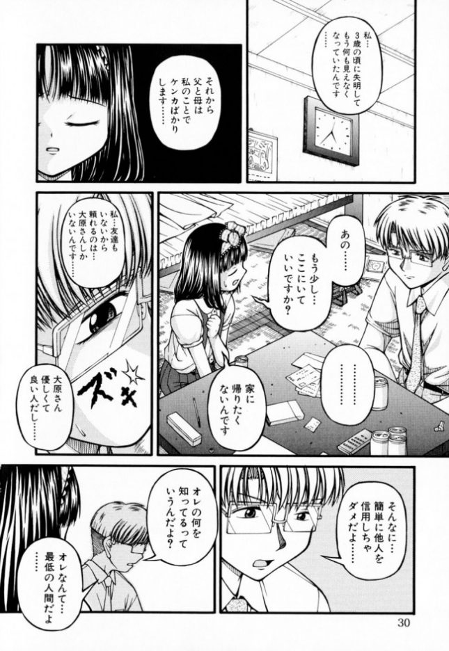 【エロ漫画】ロリータコンプレックス【KEN エロ同人】 (6)