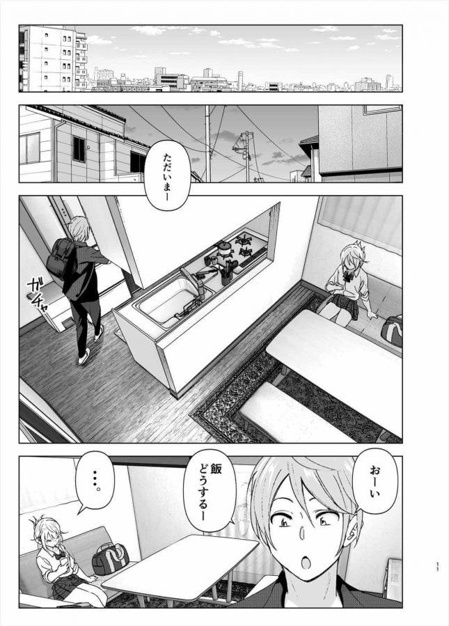 【エロ同人誌】昔は可愛かった【すぺ エロ漫画】 (10)