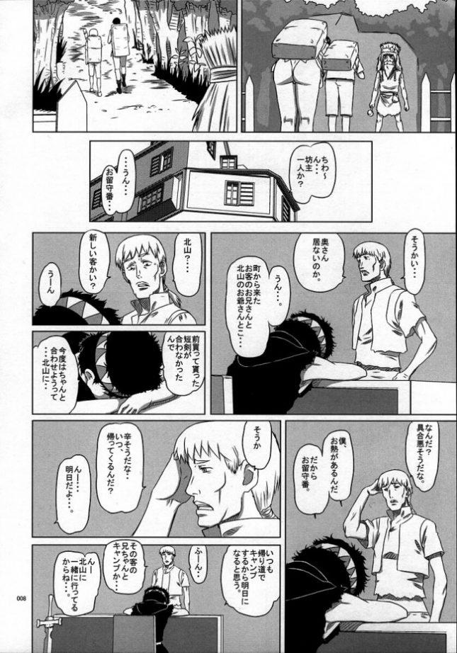 【エロ同人 クイーンズブレイド】Package-Meat 7【しあわせプリン堂 エロ漫画】 (6)