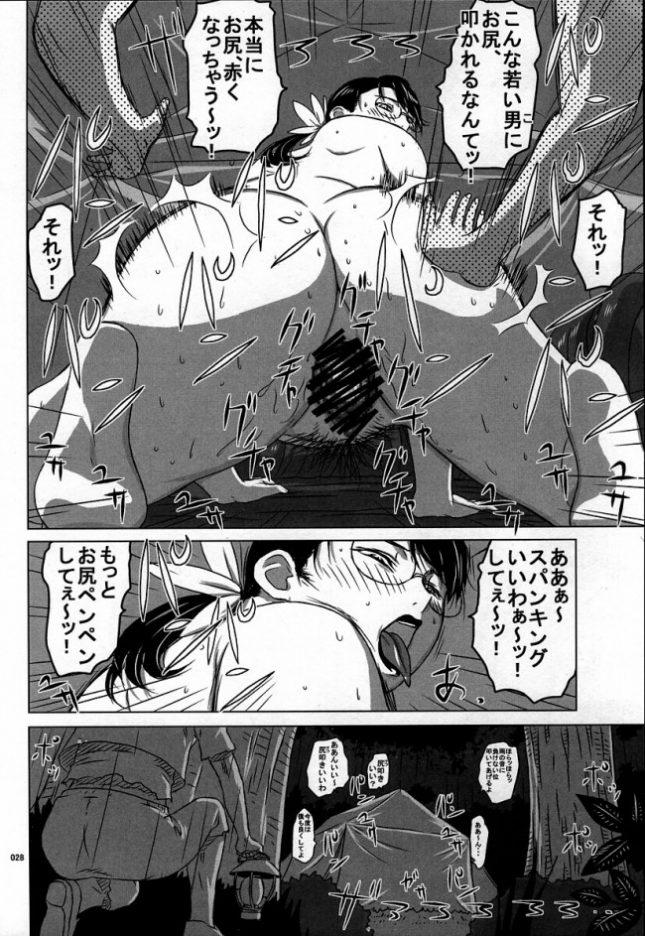 【エロ同人 クイーンズブレイド】Package-Meat 7【しあわせプリン堂 エロ漫画】 (26)