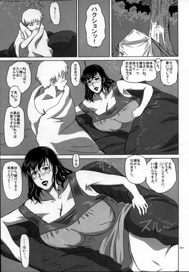 【エロ同人 クイーンズブレイド】Package-Meat 7【しあわせプリン堂 エロ漫画】 (9)