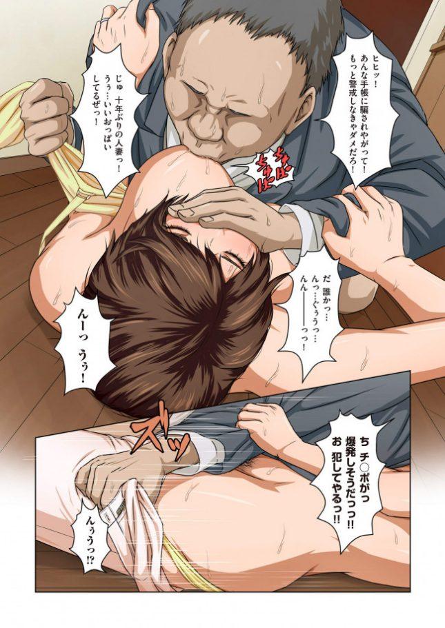 【エロ漫画】絡みつく視線【ねぐりえエロ同人】(7)