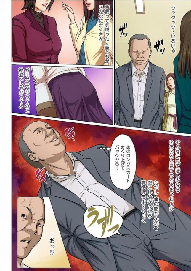 【エロ漫画】絡みつく視線【ねぐりえエロ同人】(65)