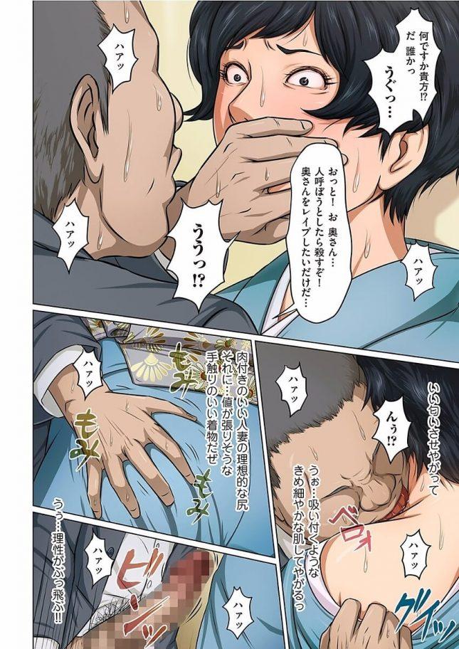 【エロ漫画】絡みつく視線【ねぐりえエロ同人】(71)