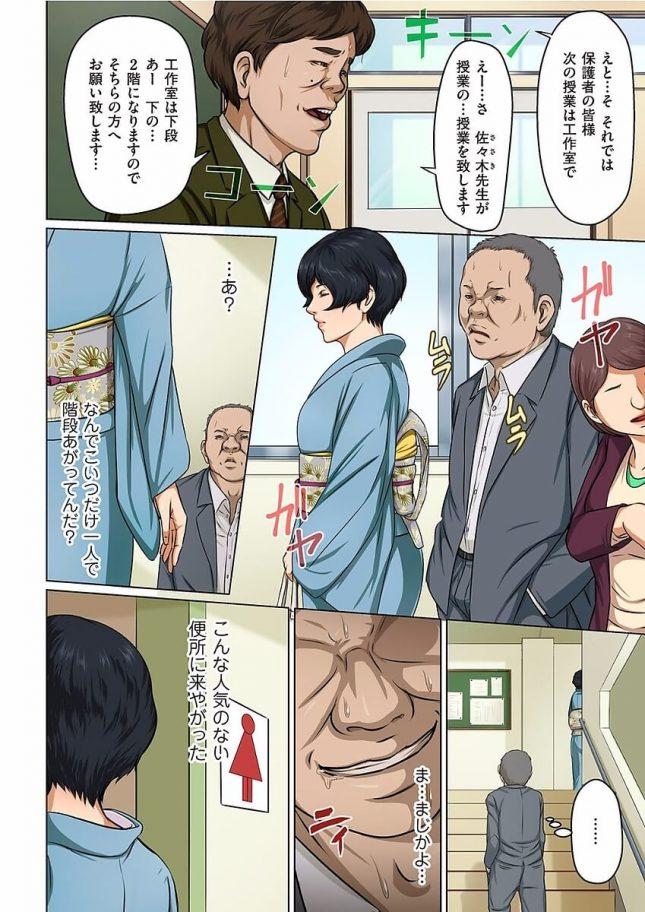 【エロ漫画】絡みつく視線【ねぐりえエロ同人】(69)