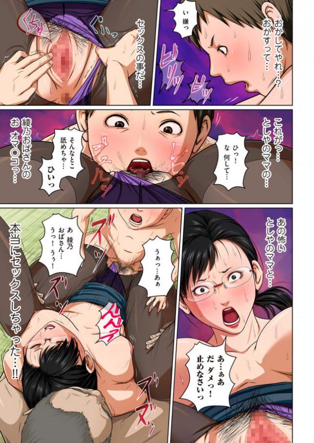 【エロ漫画】絡みつく視線【ねぐりえエロ同人】(34)