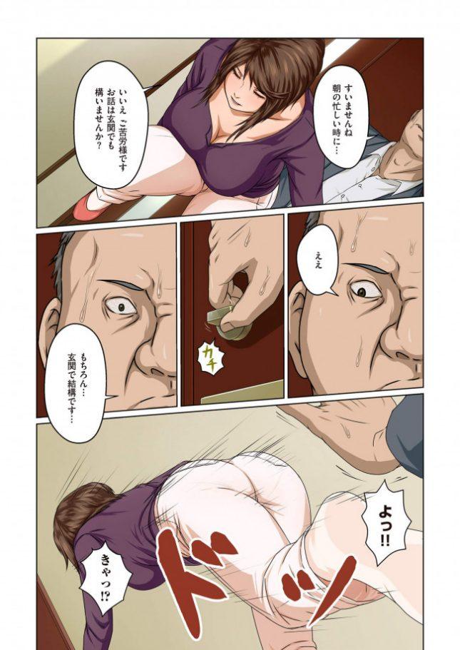 【エロ漫画】絡みつく視線【ねぐりえエロ同人】(5)