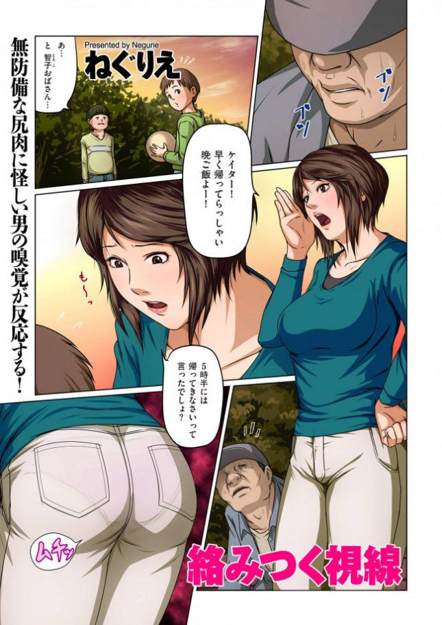 【エロ漫画】絡みつく視線【ねぐりえエロ同人】(2)
