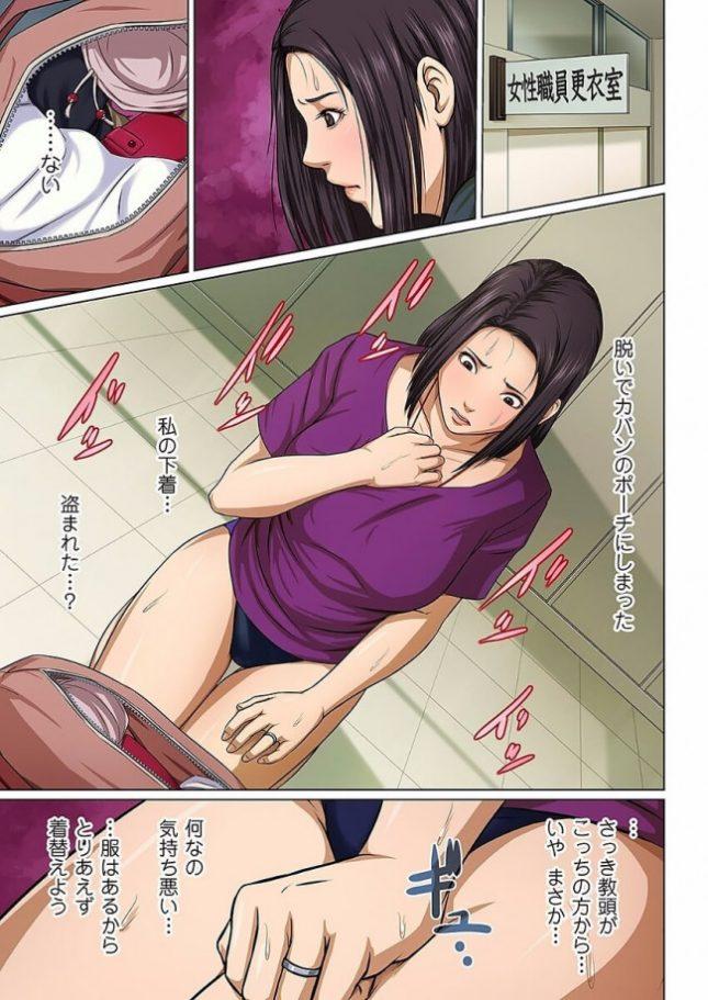 【エロ漫画】絡みつく視線【ねぐりえエロ同人】(50)