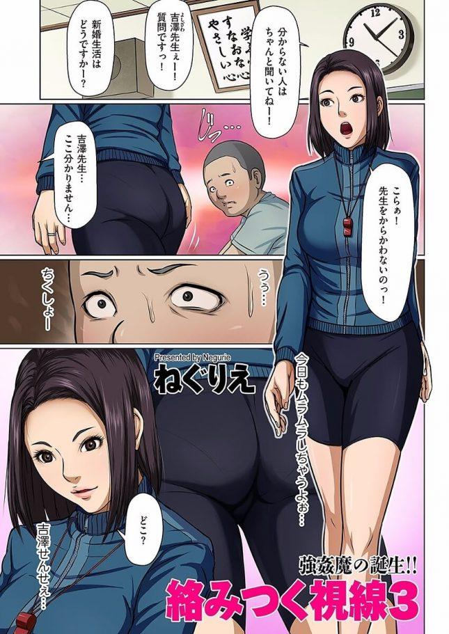 【エロ漫画】絡みつく視線【ねぐりえエロ同人】(42)