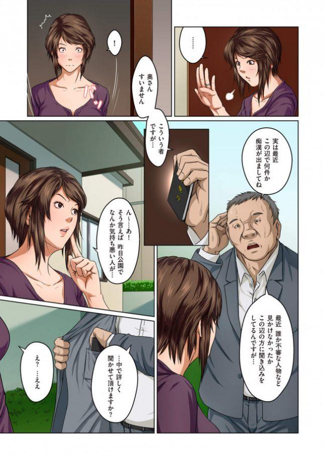 【エロ漫画】絡みつく視線【ねぐりえエロ同人】(4)