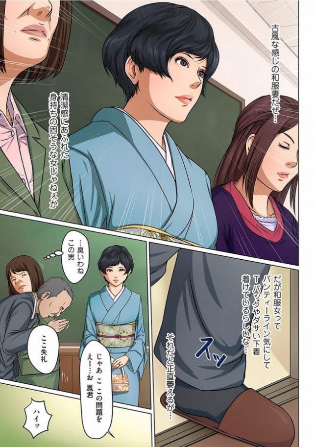 【エロ漫画】絡みつく視線【ねぐりえエロ同人】(66)