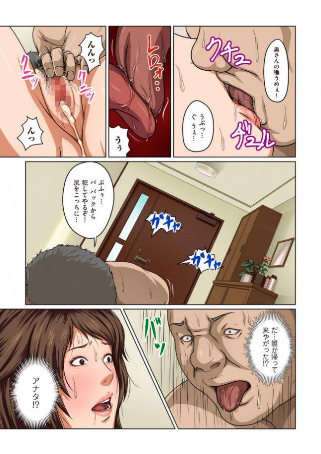 【エロ漫画】絡みつく視線【ねぐりえエロ同人】(14)