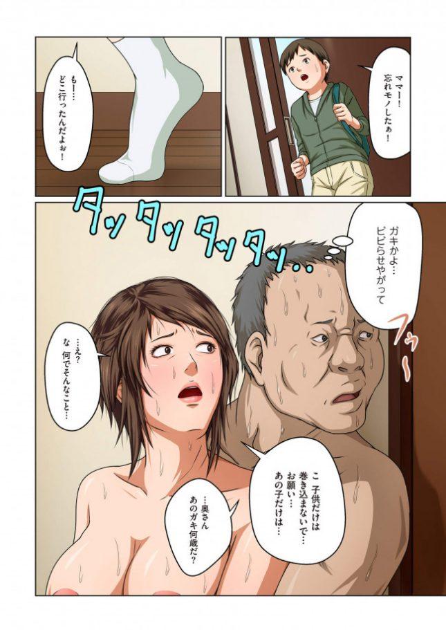 【エロ漫画】絡みつく視線【ねぐりえエロ同人】(15)