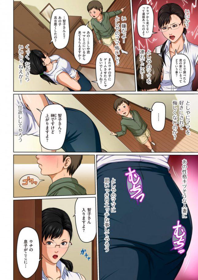 【エロ漫画】絡みつく視線【ねぐりえエロ同人】(27)