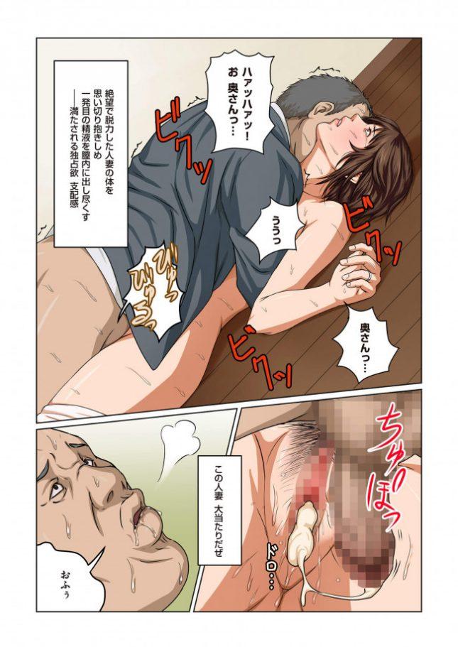 【エロ漫画】絡みつく視線【ねぐりえエロ同人】(12)