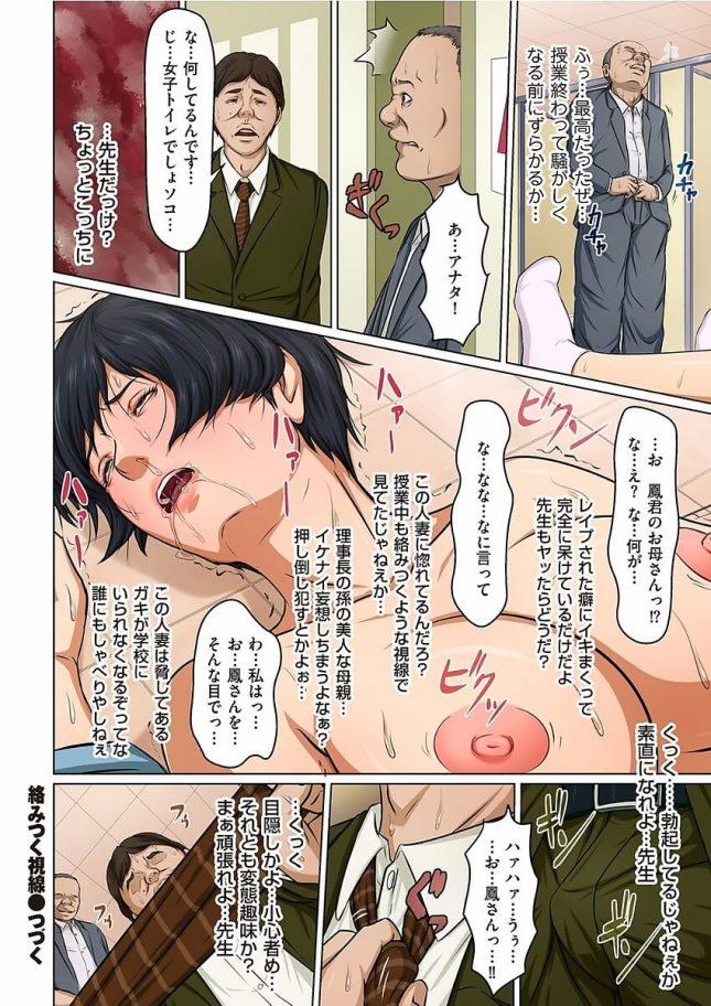 【エロ漫画】絡みつく視線【ねぐりえエロ同人】(83)