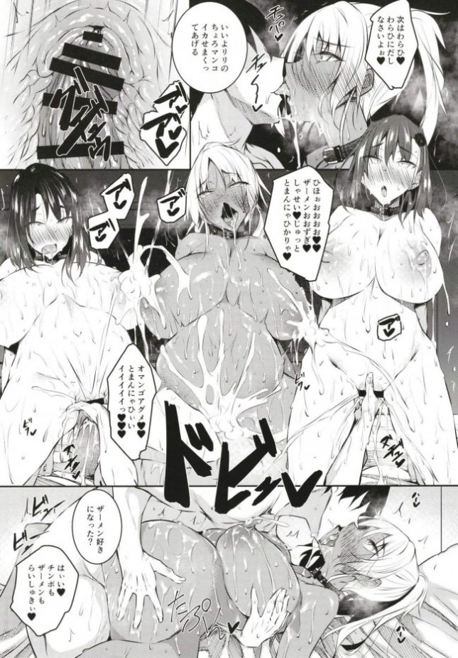 【エロ同人誌】ミルクまみれFL【赤兎 エロ漫画】(37)