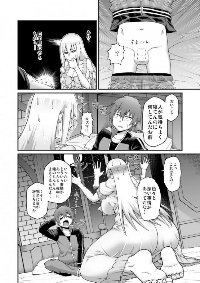 【エロ同人 このすば】この駄女騎士に性剣を!!【劇団☆鬼ヶ島 エロ漫画】(5)