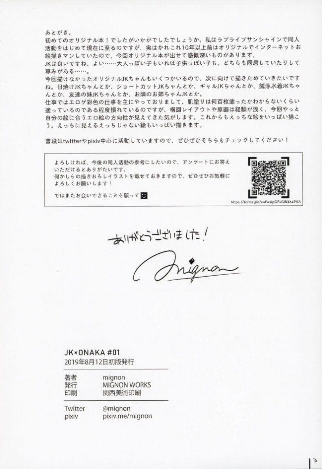【エロ同人誌】JK×ONAKA #01【MIGNON WORKS エロ漫画】(17)