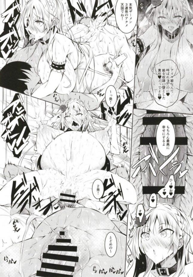 【エロ同人誌】ミルクまみれFL【赤兎 エロ漫画】(17)