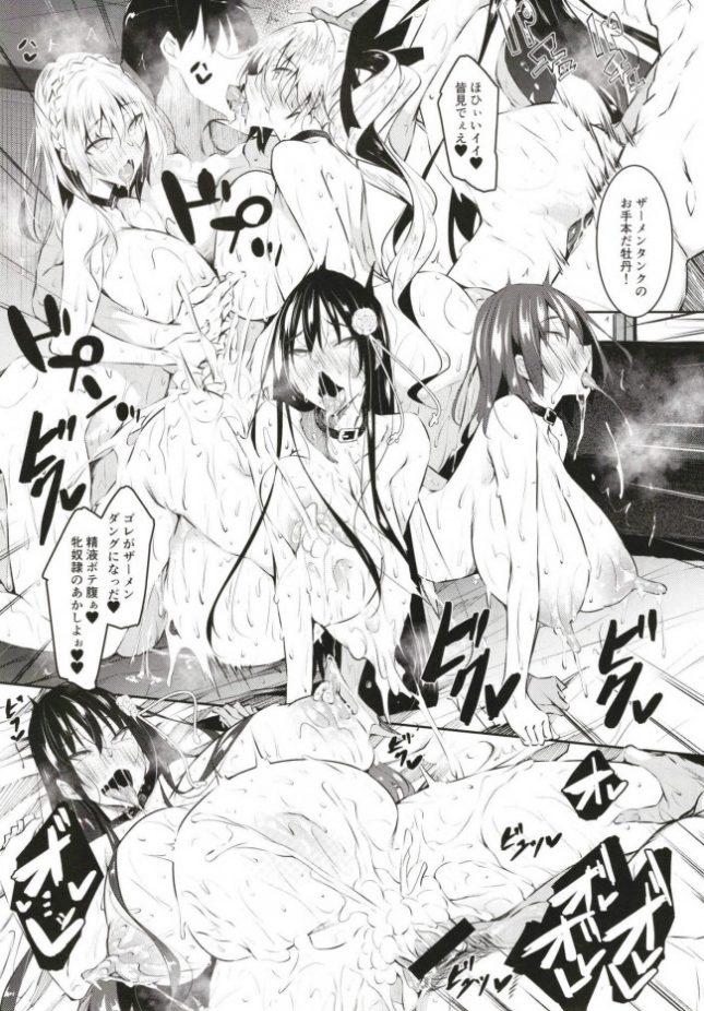 【エロ同人誌】ミルクまみれFL【赤兎 エロ漫画】(35)