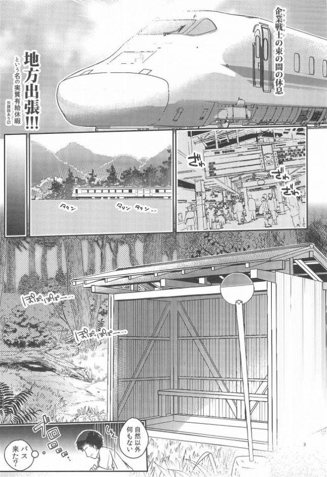 【エロ同人誌】おんせんぽろりぱぁく【ENJOY MIX エロ漫画】(2)