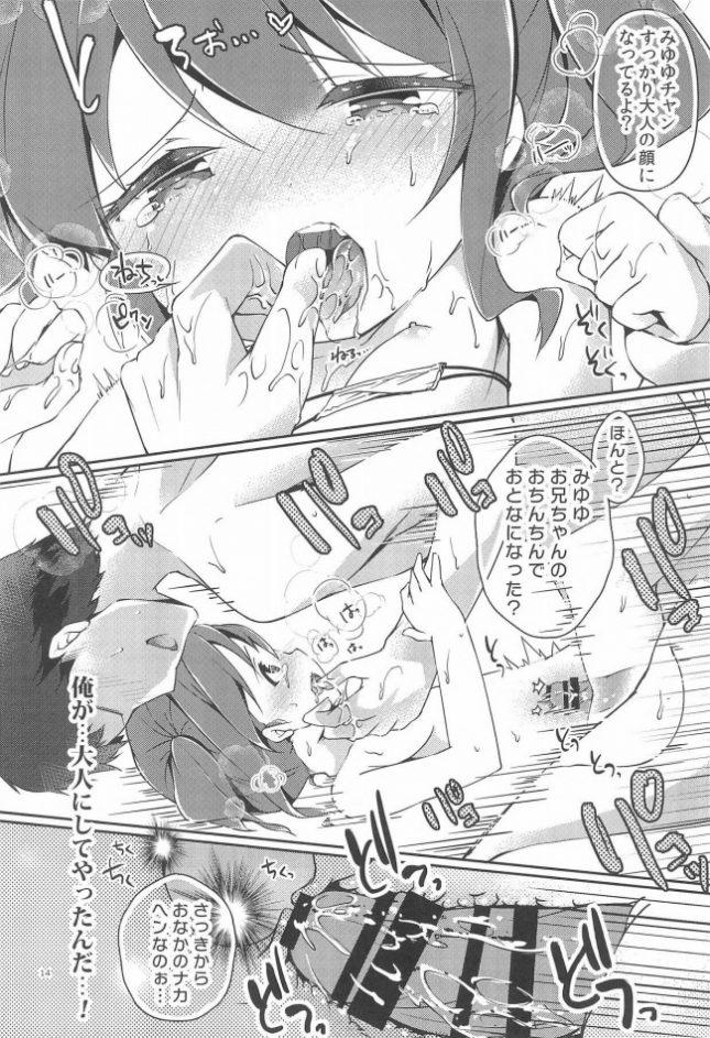 【エロ同人誌】おんせんぽろりぱぁく【ENJOY MIX エロ漫画】(13)