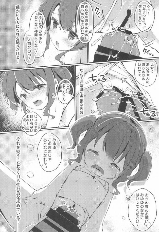 【エロ同人誌】おんせんぽろりぱぁく【ENJOY MIX エロ漫画】(9)