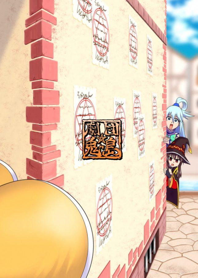 【エロ同人 このすば】この駄女騎士に性剣を!!【劇団☆鬼ヶ島 エロ漫画】(34)