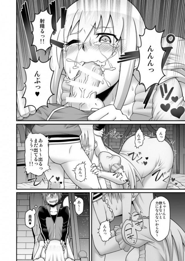 【エロ同人 このすば】この駄女騎士に性剣を!!【劇団☆鬼ヶ島 エロ漫画】(15)