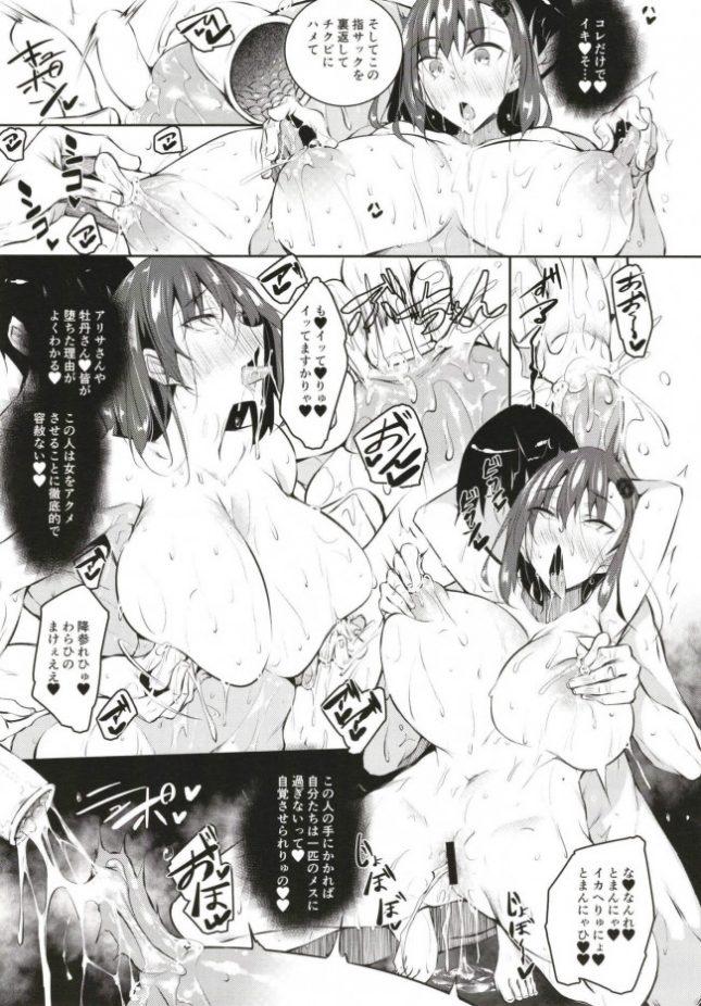 【エロ同人誌】ミルクまみれFL【赤兎 エロ漫画】(31)