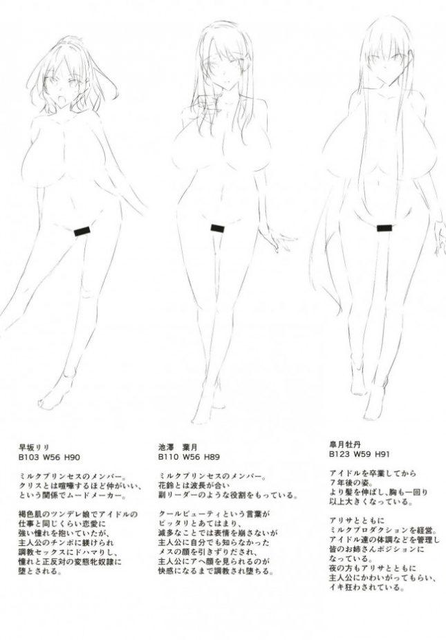 【エロ同人誌】ミルクまみれFL【赤兎 エロ漫画】(45)