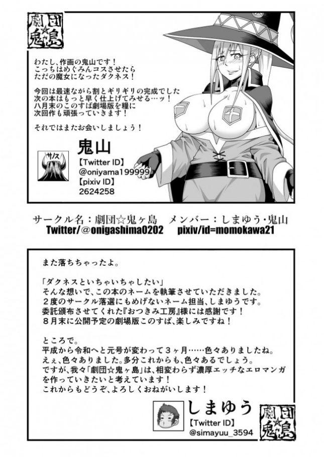 【エロ同人 このすば】この駄女騎士に性剣を!!【劇団☆鬼ヶ島 エロ漫画】(32)