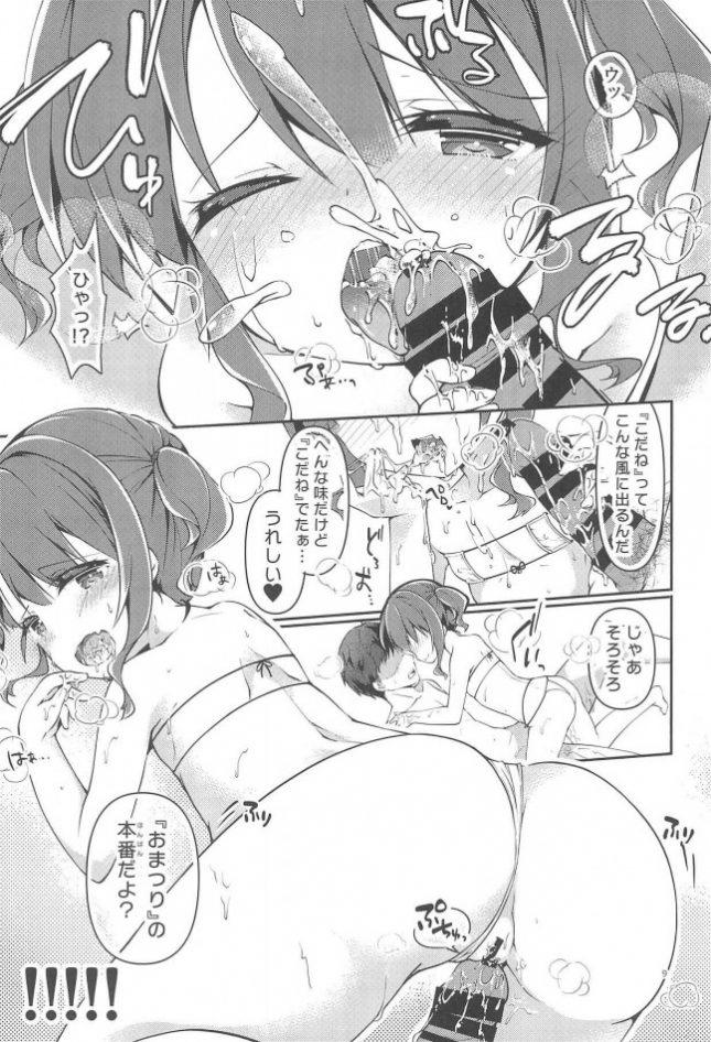 【エロ同人誌】おんせんぽろりぱぁく【ENJOY MIX エロ漫画】(8)