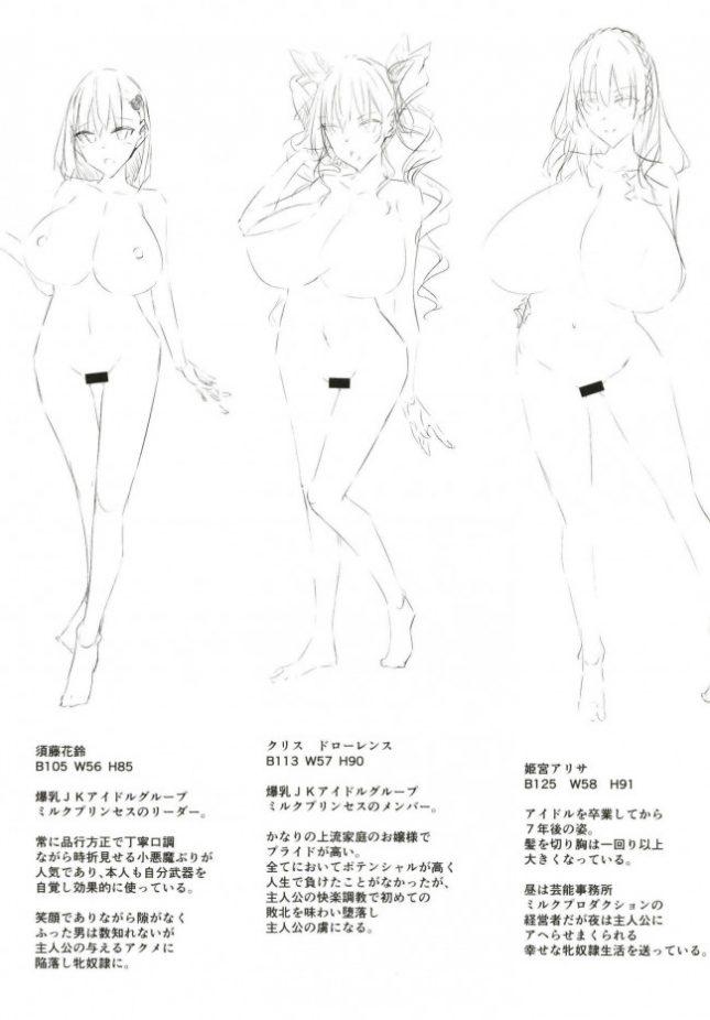 【エロ同人誌】ミルクまみれFL【赤兎 エロ漫画】(44)