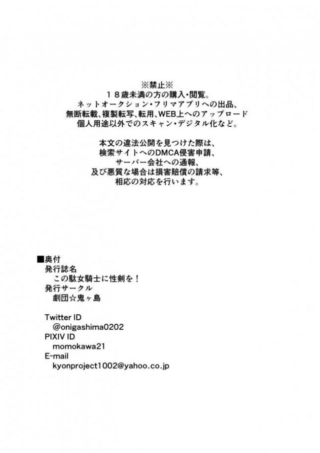 【エロ同人 このすば】この駄女騎士に性剣を!!【劇団☆鬼ヶ島 エロ漫画】(33)