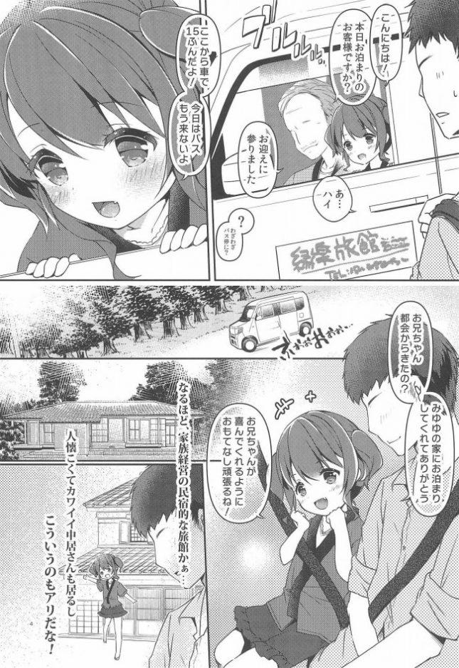 【エロ同人誌】おんせんぽろりぱぁく【ENJOY MIX エロ漫画】(3)
