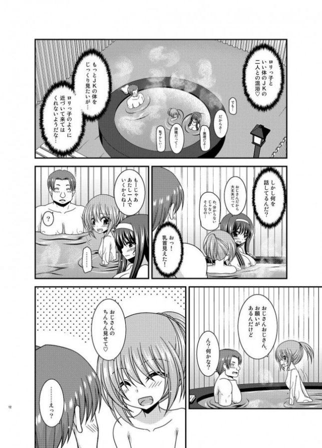 【エロ同人誌】混浴露天風呂で美少女二人にアレを見せてとお願いされた話【エロ漫画】(12)