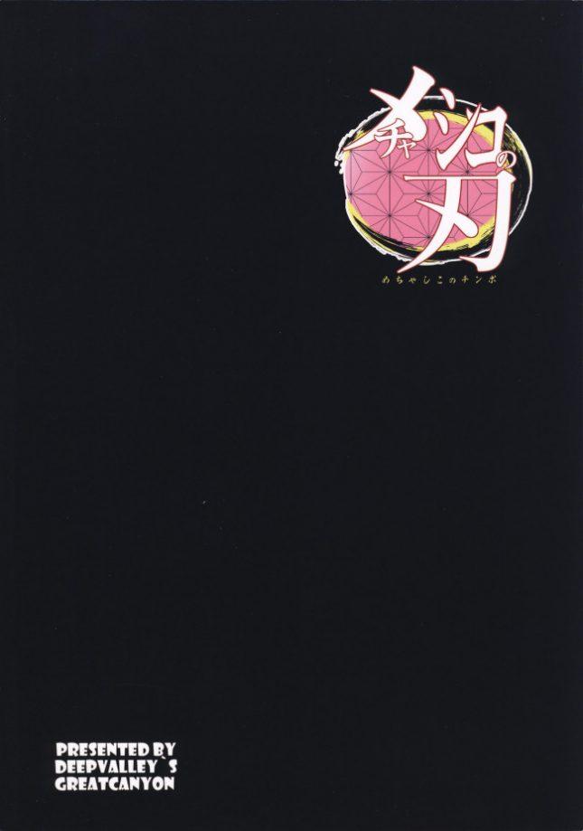 【エロ同人 鬼滅の刃】メチャシコの刃~肉欲を抑えきれなくなった禰豆子ちゃんがドスケベおっさん種柱と血闘して栄養補給する本~【グレートキャニオン エロ漫画】(14)